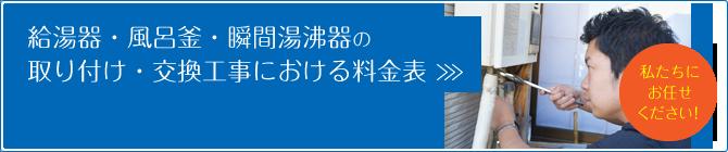 給湯器・風呂釜・瞬間湯沸器の取り付け・交換工事における料金表はコチラ>>