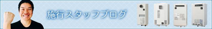 施工スタッフブログ