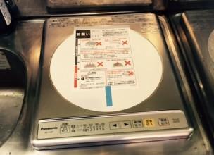 IHクッキングヒーター故障取り付け交換取り外し撤去オール電化工事神奈川県