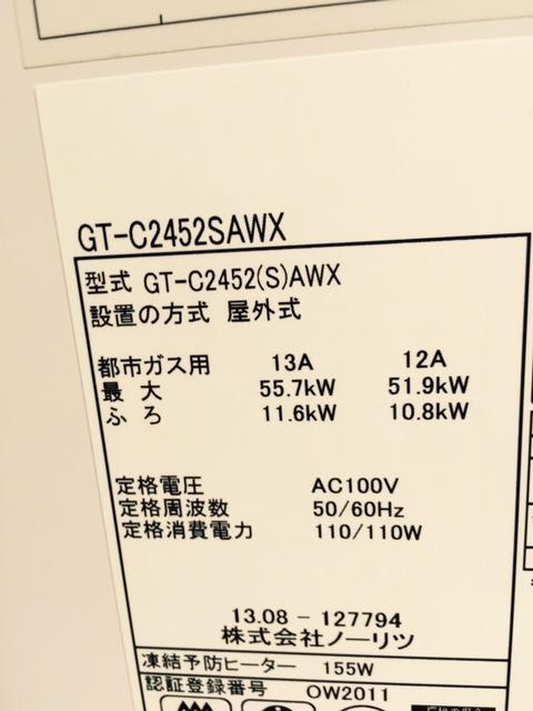 ノーリツgt-2422sawx後継機gt-c2452sawx交換取り替え価格値段費用