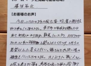 【お風呂の釜・浴槽の移設工事】横浜南区 五十嵐様より、お客様のお声を頂きました!