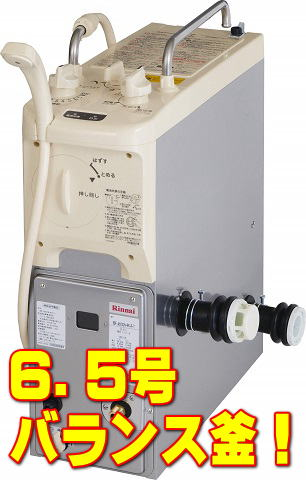 リンナイ給湯器 6.5号 バランス型風呂釜 RBF-ASBN SR-Sの後継機種