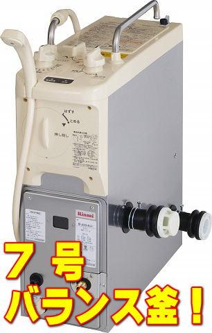 リンナイ給湯器 7号 バランス型風呂釜 RBF-A70SBN SR-70Sの後継機種