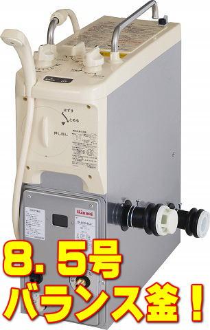 リンナイ給湯器 8.5号 バランス型ふろがま RBF-A80SN SR-80Sの後継機種