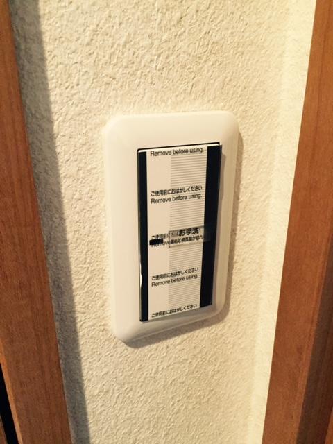 相模原市南区 マンションのオーナー様より、トイレの照明兼換気扇のスイッチの修理・交換のご依頼を頂きました!