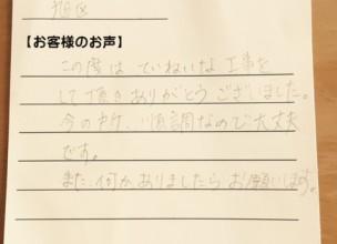 横浜市旭区 臼木様より、お客様のお声を頂きました! リンナイ ガス給湯器取り付け工事