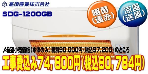 【お風呂場でのヒートショック対策に!】高須産業 涼風暖房機 SDG-1200GB【浴室用防水モデル】