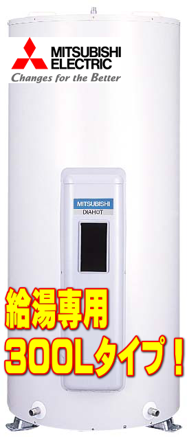 【2~3人家族向き】電気温水器 給湯専用300Lマイコンレスタイプ 三菱SR-305C 戸建て屋外設置に最適