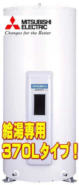 【3~4人家族向き】電気温水器 給湯専用370Lマイコンレスタイプ 三菱SR-375C 戸建て屋外設置に最適