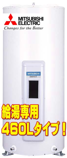 【4~5人家族向き】電気温水器 給湯専用460Lマイコンレスタイプ 三菱SR-465C 戸建て屋外設置に最適
