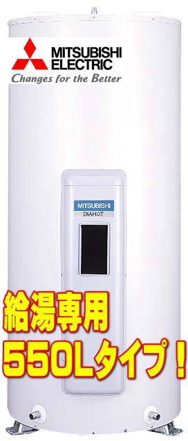 【5~7人家族向き】電気温水器 給湯専用550Lマイコンレスタイプ 三菱SR-555C 戸建て屋外設置に最適