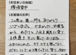 【SR-S(バランス釜)→ホールインワン風呂釜120cm浴槽セットへの交換工事】横須賀市T様より、お客様のお声を頂きました!
