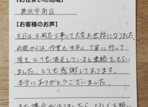 【バランス釜+110cm浴槽のセットへのお取り替え工事】横浜市南区のS・F様より、お客様のお声を頂きました!