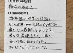 【東京ガスRUS-56E(T)→リンナイRUS-V53YT(WH)への交換工事】横浜市港北区の大倉山様より、お客様のお声を頂きました!