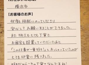 【県営団地への風呂釜&湯沸かし器の取り付け工事】横浜市のお客様より、お客様のお声を頂きました!