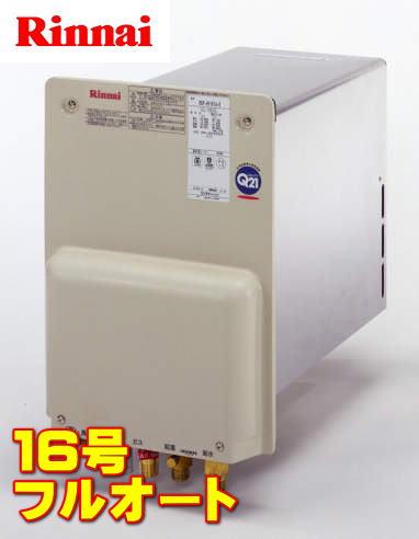 RUF-HV162A(BL認定品) リンナイ ホールインワン16号フルオート 公団型給湯器
