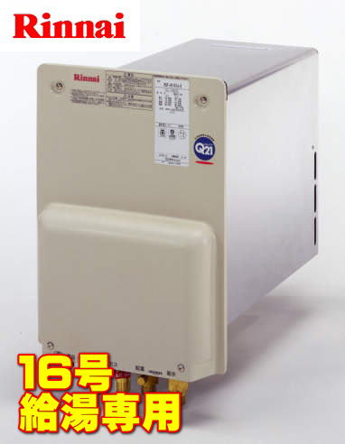RUX-HV161-E リンナイ 【給湯専用】壁貫通型給湯器16号