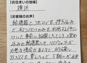 【横浜市での支給品給湯器の交換工事のご依頼】横浜のスズキ様よりお客様のお声を頂きました!