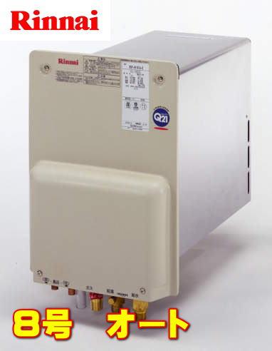 RUF-HV82SA(BL認定品) 8.2号オートタイプ壁貫通型給湯器