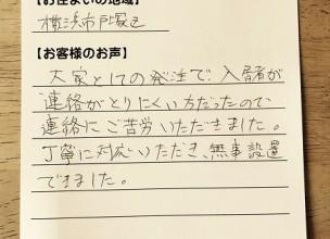 【台所用瞬間湯沸かし器の交換工事】横浜市戸塚区の成島様より、お客様のお声を頂きました!
