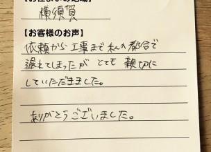 【市営住宅へのリモコン式風呂釜の新規取り付け工事】横須賀市T.Y様より、お客様のお声を頂きました!