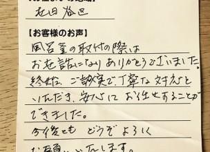【リンナイ RUF-HV160A-Eからのお取替え工事】世田谷区の松本様より、お客様のお声を頂きました!