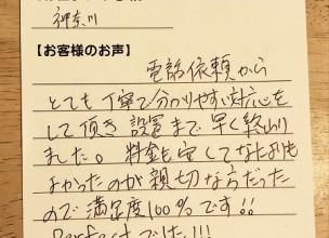 【バランス釜のお取り替え工事】神奈川の文山様より、お客様のお声を頂きました!