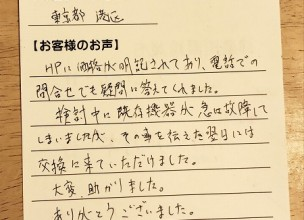 【バランス釜のお取替え工事】東京都港区のハヤシ様より、お客様のお声を頂きました!