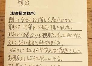 【風呂釜から給湯器への交換工事】横浜のはじめ様より、お客様のお声を頂きました!