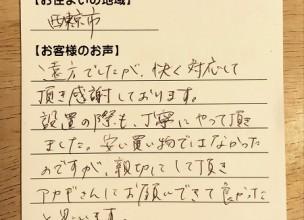 【バランス釜からホールインワン給湯器への交換工事】西東京市のタカダ様より、お客様のお声を頂きました!