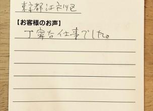 【バランス風呂釜交換工事】東京都江戸川区の茶楽 様より、お客様のお声を頂きました!