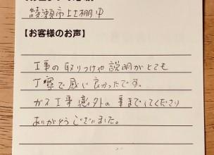 【瞬間湯沸かし器新規取り付け工事】綾瀬市上土棚中の二階堂 様より、お客様のお声を頂きました!
