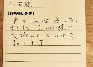 【風呂釜新規取り付け工事 in 小田原市】お客様のお声を頂きました!