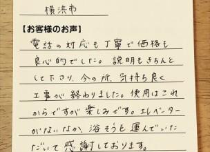【団地用ホールインワン風呂釜の新規設置工事】横浜市のオグラ様より、お客様のお声を頂きました!