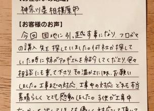 【団地用風呂釜の新規設置工事】神奈川県相模原市の坂口彩乃 様より、お客様のお声を頂きました!