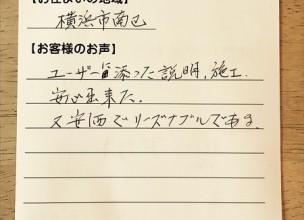【ガス湯沸かし器お取り替え工事】横浜市南区 M.M 様より、お客様のお声を頂きました!