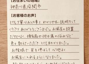 【バランス釜から壁貫通型の広い浴槽への交換工事】神奈川県座間市 Y.K様より、お客様のお声を頂きました!