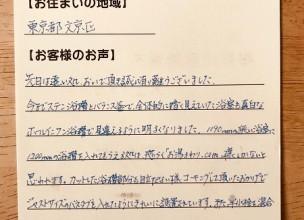 【バランス釜からホールインワンへの交換工事】東京都文京区 バランス釜からホールインワンへ交換 様より、お客様のお声を頂きました!