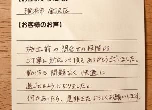 【ガスファンヒーターのご購入&ガス瞬間湯沸かし器取り付け工事のご依頼】横浜市金沢区 ほし様より、お客様のお声を頂きました!
