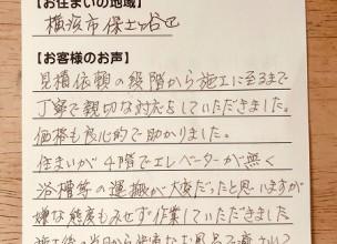 【バランス釜から広い浴槽への交換工事】横浜市保土ヶ谷区のHIRO様より、お客様のお声を頂きました!