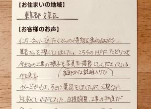 【ガスターYUMEXバランス釜の交換工事】東京都文京区の川越様より、お客様のお声を頂きました!
