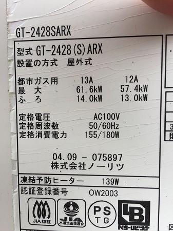 ノーリツ据置型給湯器GT-2428SARXのお取替え工事【横浜市泉区】その2