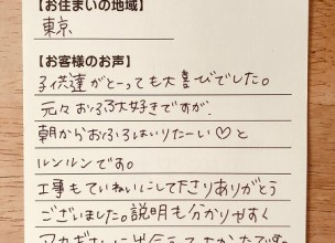 【バランス釜から壁貫通型給湯器への交換工事】東京のアサクラ様より、お客様のお声を頂きました!
