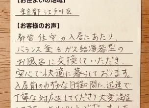 【バランス釜からガス給湯器への交換工事】東京都江戸川区の木下様より、お客様のお声をいただきました!