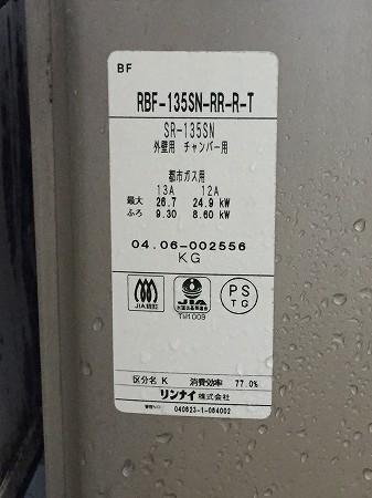 バランス釜からホールインワンへの交換【市営住宅 in 緑区】その2