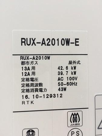 ノーリツ給湯器GQ-1604WS から リンナイRUX-A2010W-Eへの交換工事【世田谷区松原】お取替え費用のご案内 その8