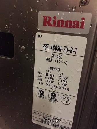 バランス釜RBF-SNからRBF-A80SN&900浴槽のお取替え工事【都営住宅 in 葛飾区柴又】その6