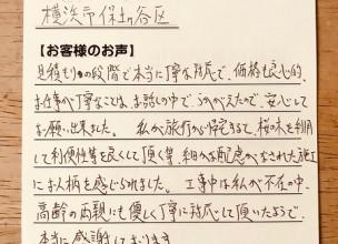 【バランス釜からホールインワンへの交換工事】横浜市保土ヶ谷区のKABAYA様より、お客様のお声をいただきました!