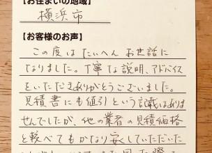 【共有ダクト設置専用バランス釜の交換工事】横浜市のTA様より、お客様のお声をいただきました!