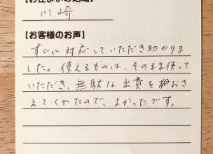 【バランス釜の交換工事】川崎のイワシタ様より、お客様のお声をいただきました!
